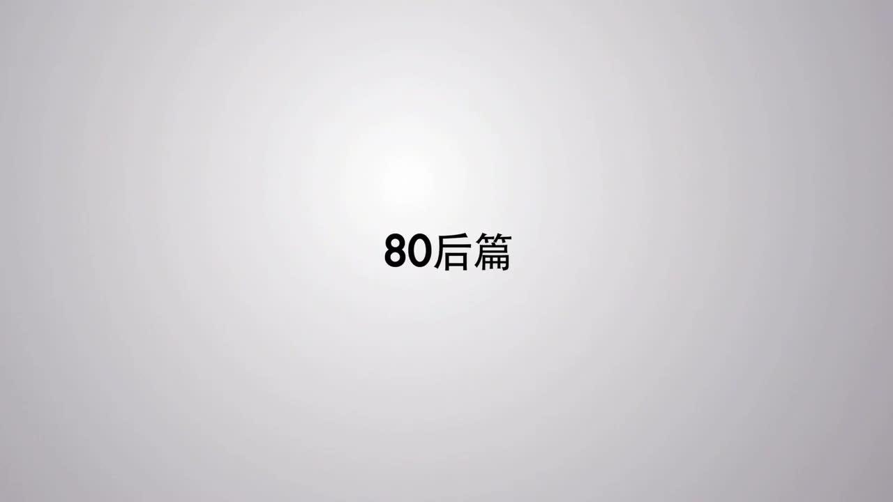 曹启泰 80后篇